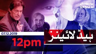 Samaa Headlines - 12PM - 07 December 2019