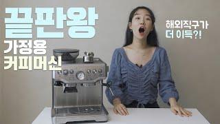 브레빌 BES870 가정용 커피머신 사용 리뷰!! / …