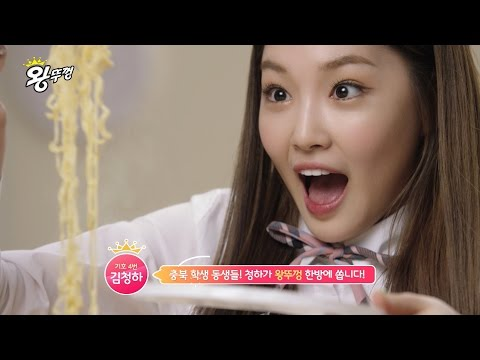 [왕뚜껑Ⅹ아이오아이] 김청하 먹방 영상