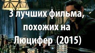 3 лучших фильма, похожих на Люцифер  (2015)