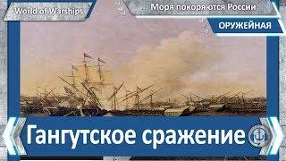 World of WarShips. Гангутское сражение 1714 года. Моря покоряются России