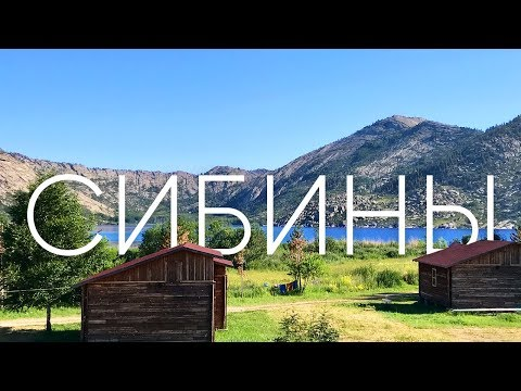 Сибинские озера или где хорошо отдохнуть в Казахстане