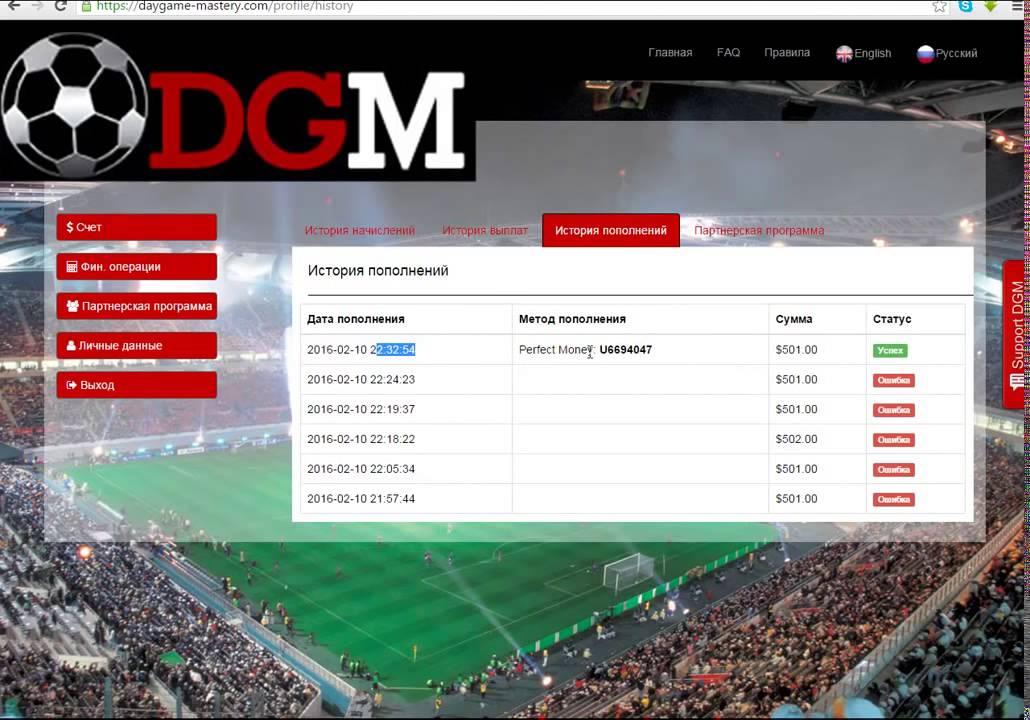 отзывы о dgm ставки на спорт