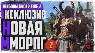 Kingdom under fire 2. Обзор/Gameplay новой MMORPG 2017 #2
