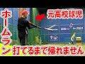 【野球】元高校球児がホームラン打てるまで帰れません!