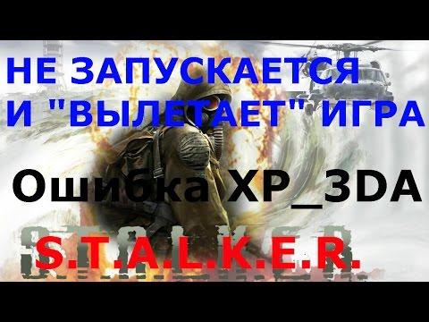 НЕ ЗАПУСКАЕТСЯ И ВЫЛЕТАЕТ ИГРА S.T.A.L.K.E.R. -  Не работает программа XR_3DA.exe.