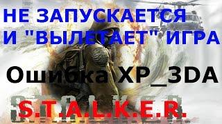 НЕ ЗАПУСКАЕТСЯ И ВЫЛЕТАЕТ ИГРА S.T.A.L.K.E.R. -  Не работает программа XR_3DA.exe.(, 2016-07-30T11:27:28.000Z)