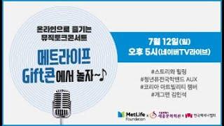 한국메세나협회X메트라이프재단 'Gift콘'