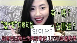 """【超實用日常生活韓語會話-1  LIVE直播教學精華篇:""""有~嗎?"""" / """"~在哪裡?""""】[韓語老師在我家]"""