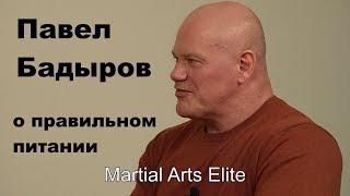 Dialog 21: Павел Бадыров о правильном питании