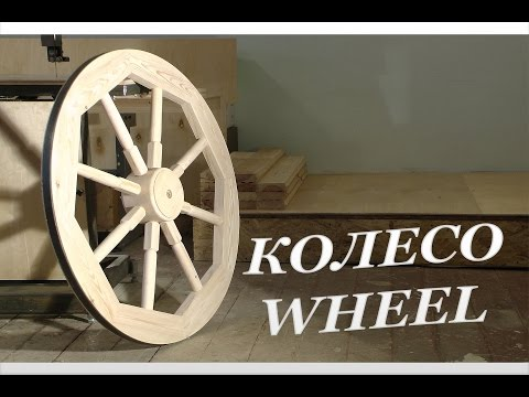 КОЛЕСО ТЕЛЕГИ. Wooden wheel making. Handmade.