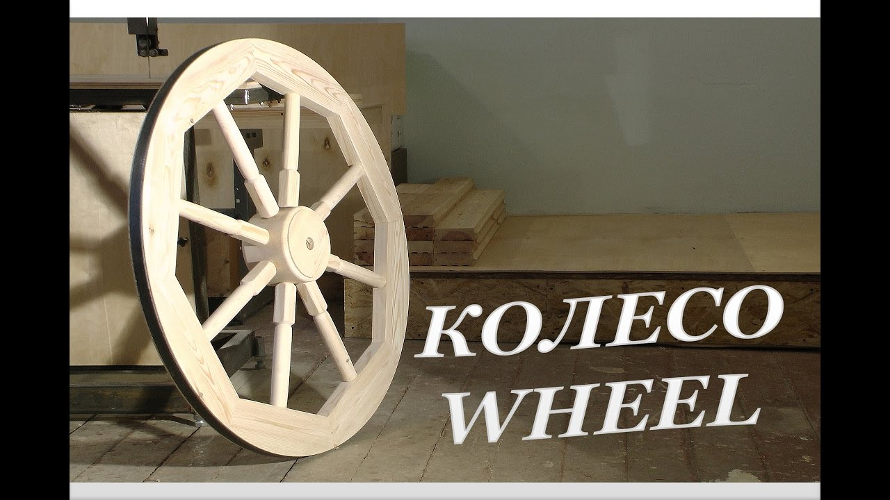 КОЛЕСО ТЕЛЕГИ | Wooden wheel making DIY