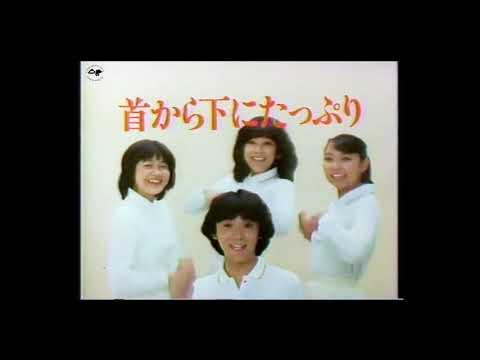 伊藤さやか 資生堂シャワーコロンTVCM 1981年