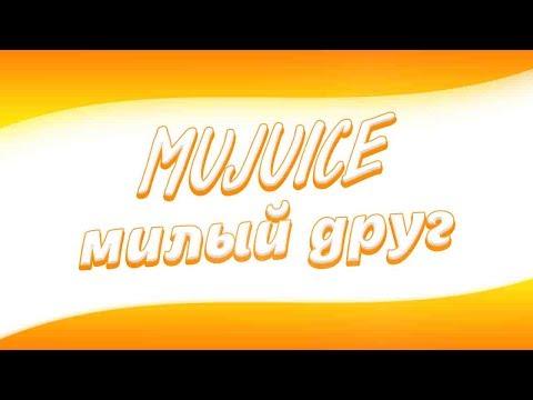 Клип Mujuice - Милый друг