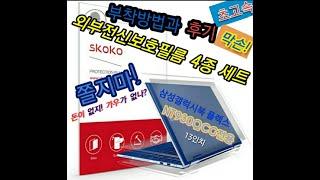 삼성갤럭시북 플렉스 [스코코 외부전신보호필름 4종 세트…