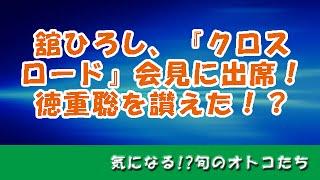 舘ひろし、NHKドラマ『クロスロード』会見に出席!徳重聡を讃えた!? ...