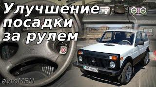 Делаем удобнее Ниву ВАЗ 21214 (Лада 4Х4 2131 NIVA VAZ LADA kolesa auto.ru)-avtoMEN-[UniversalMAN](Привет! Предлагаю быстрый, лёгкий и бюджетный вариант для улучшения посадки за рулём автомашины ВАЗ 21214..., 2014-04-08T19:50:57.000Z)
