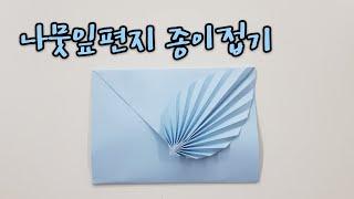 색종이접기 - 나뭇잎편지지종이접기 (편지지접기,편지종이…