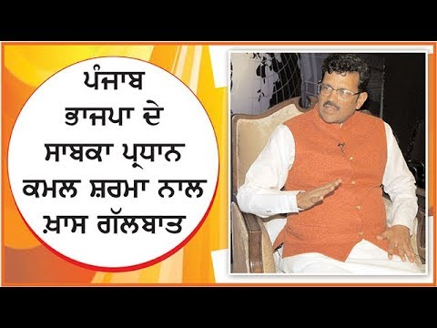 Spl. Interview with Kamal Sharma, Ex BJP President Punjab