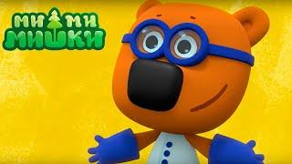 Ми-ми-мишки | новые серии | Любимый мультфильм   — Серия 169 (+168 и 167)