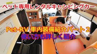 ペット専用キャンピングカー住居スペース「Pet-RVの使い方」説明動画パート2