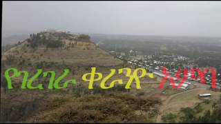 Geregera Keranyo Medhanealem Church Construction in Ethiopia (Part Two)