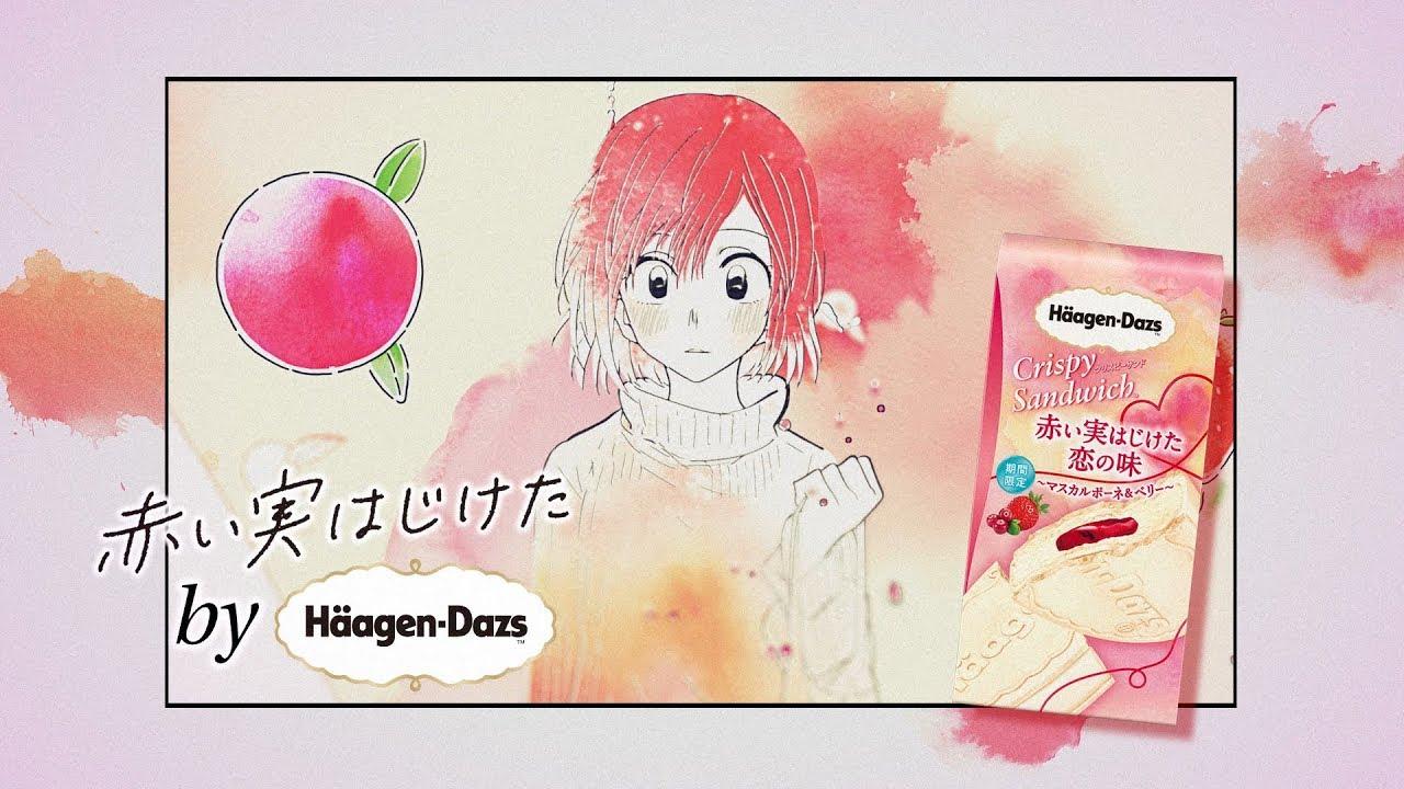 【MV】はじめてのチュウ meets「赤い実はじけた」 / あさぎーにょ by ハーゲンダッツ