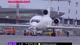 Авиакомпании под угрозой