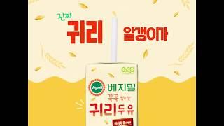 베지밀 신제품 귀리두유 출시!