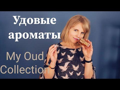 Моя коллекция Удовых ароматов   My Oud Collection   Ms_Perfume