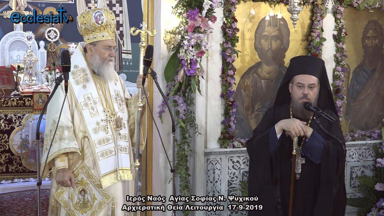 Ιερός Ναός Αγίας Σοφίας Νέου Ψυχικού Αρχιερατική Θεία Λειτουργία  17-9-2019