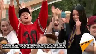 """Танцевальный батл солистов театра """"Тодес"""" и участников шоу """"Ты супер! Танцы"""""""