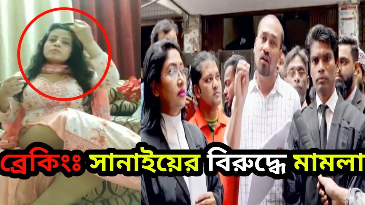 সাব্বাস রাসেল মিয়া! পতীতা সানাইয়ের বিরুদ্ধে গর্জে উঠলেন রাসেল। পতীতার ঠাই হবেনা বাংলায়। viral news