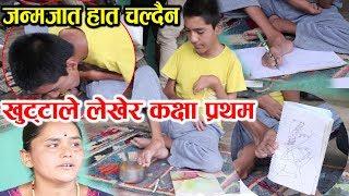परिवारको एक्लो सन्तान जस्तो जन्मजात हात चल्दैन तर खुट्टाले लेखेर कक्षा प्रथम,Nepal update Gulmi
