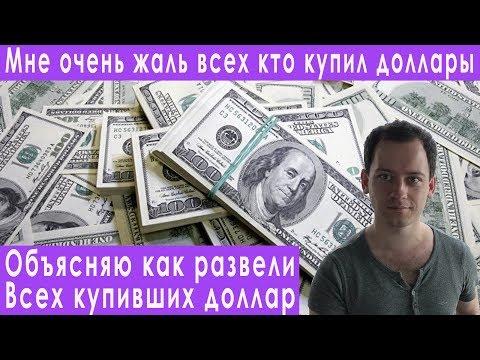 Всех купивших сегодня доллар жестко развели прогноз курса доллара евро рубля валюты на март 2019