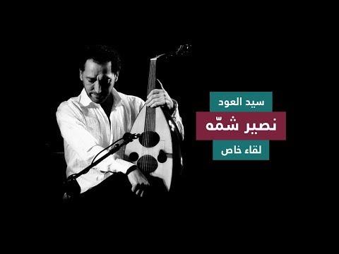 سيد العود، نصير شمّه في لقاء خاص | السلطة الخامسة  - نشر قبل 5 ساعة