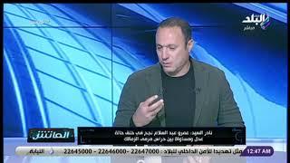 نادر السيد: أحمد ناجي كان محقا في استبعاد محمد عواد من كأس العالم