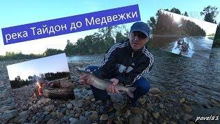 // река Тайдон до Медвежки // Отдых и рыбалка // июнь 2017 //