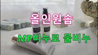 천연비누/올인원 솝/캠핑폼클렌저 바디클렌저 샴푸 설거지…