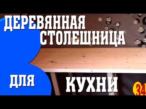 Столешница из масивной доски легко! Столешница для кухни своими руками