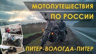 Мотопутешествие Питер-Вологда-Питер 06.05.2019-08.05.2019