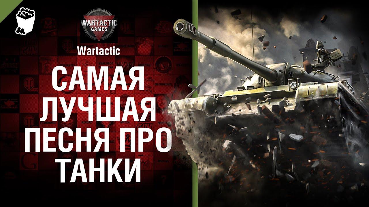 Песня про Мауса World Of Tanks