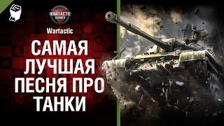 Самая лучшая песня про танки - музыкальный клип от Студия ГРЕК и Wartactic [World of Tanks]