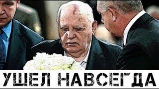 Это произошло ночью с Михаилом Горбачевым! Печальное известие