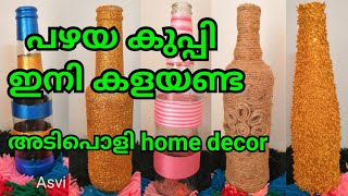Easy home decor using old glass bottles|easy, inexpensive home decor in malayalam|Asvi Malayalam
