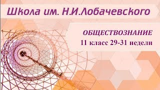Обществознание 11 класс 29-31 недели. Право