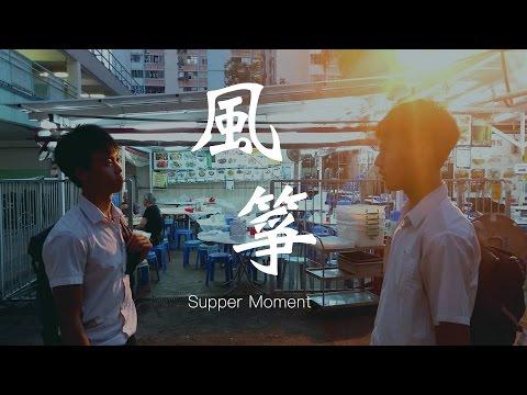 Supper Moment-風箏 [非官方MV]