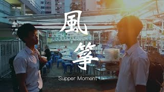 Supper Moment-風箏 [非官方MV]