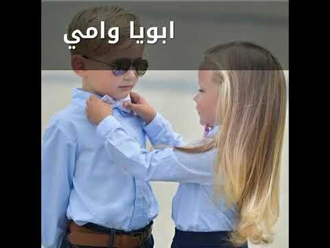 اخويا يعني لحمي ودمي دندنها
