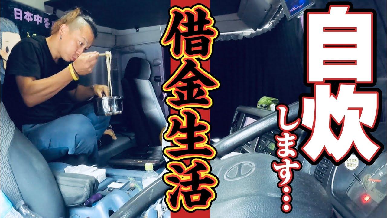 【大型トラック車中泊】人気店のラーメンをダイエット中に食べました。